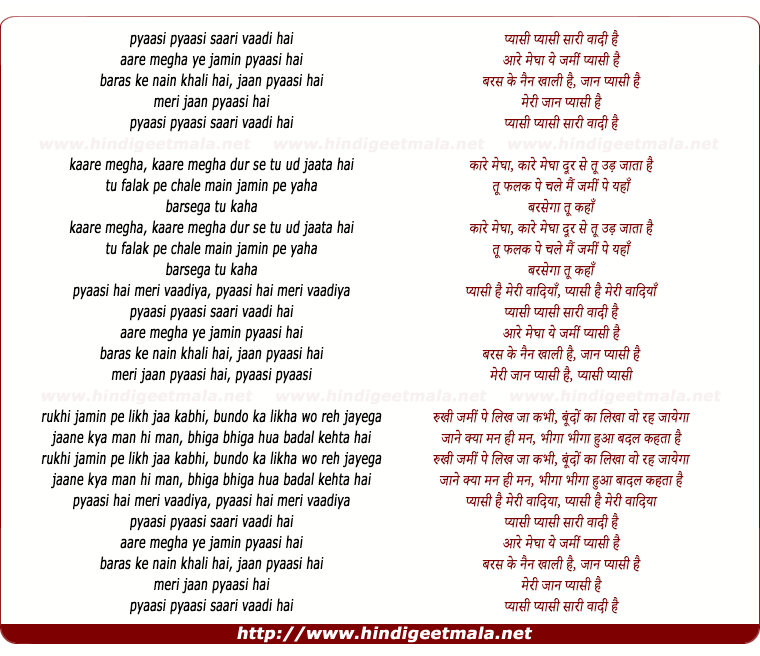 lyrics of song Pyaasi Pyaasi