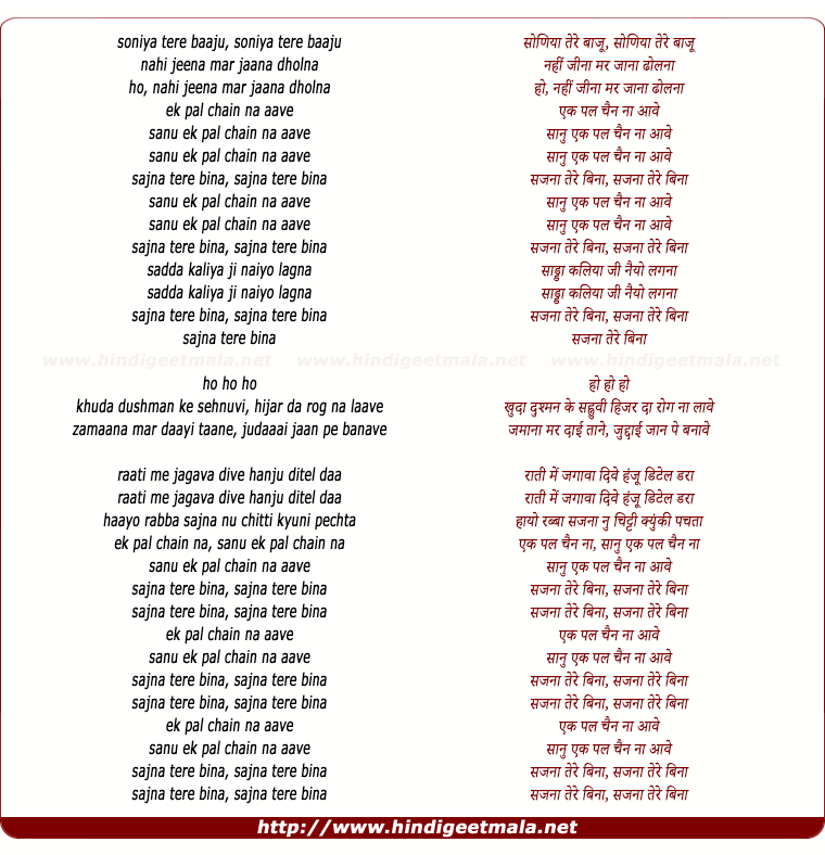 lyrics of song Sanu Ik Pal