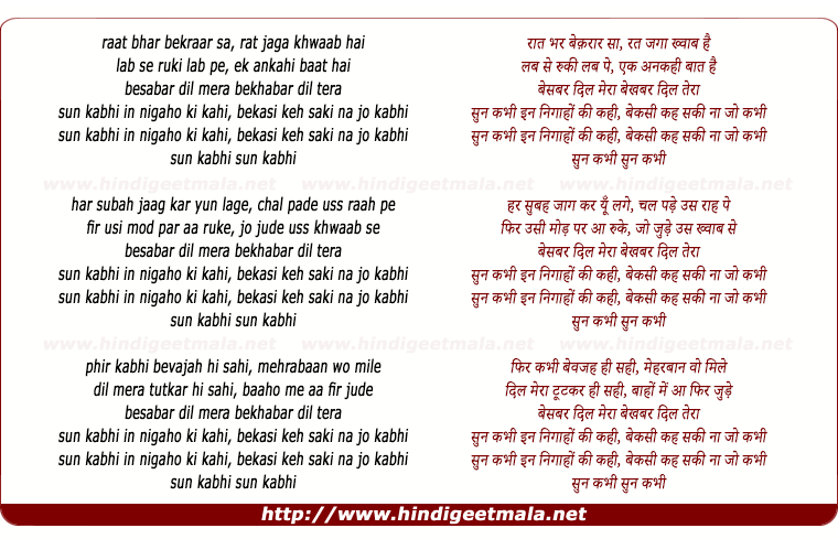 lyrics of song Sun Kabhi