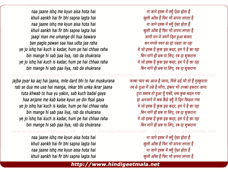 lyrics of song Yeh Jo Ishq Hai