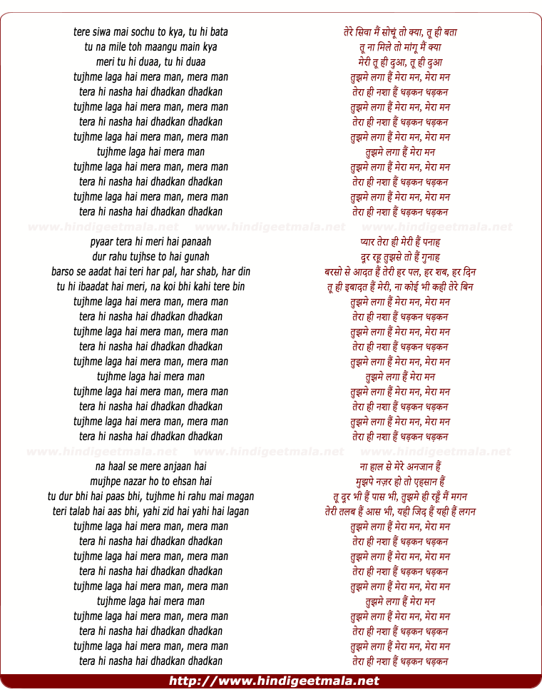 lyrics of song Mera Man
