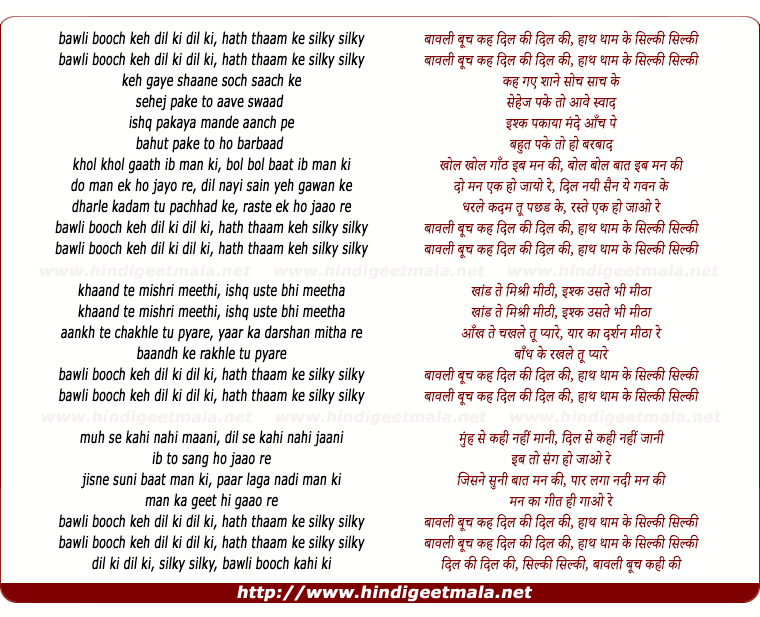 lyrics of song Bawli Booch