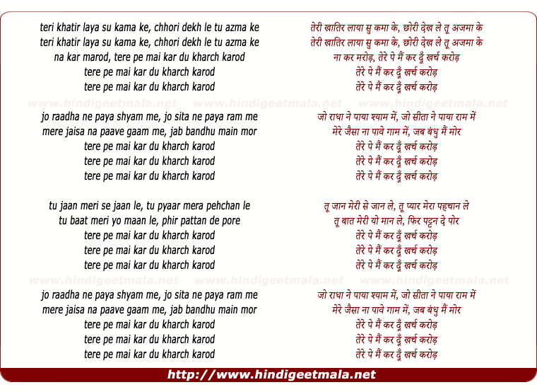 lyrics of song Kharch Karod