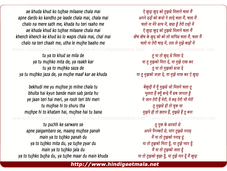 lyrics of song Aye Khuda Khud Ko