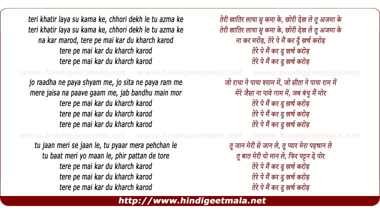 lyrics of song Kharch Karod (2)