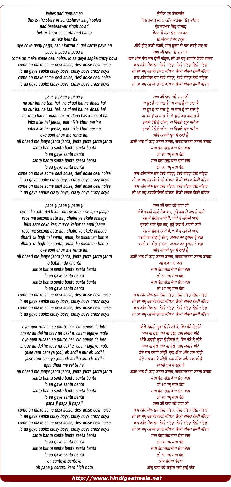 lyrics of song Lo Aa Gaye Santa Banta
