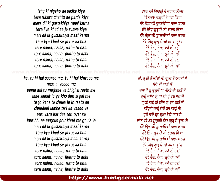 lyrics of song Tere Nainaa Ruthe To Nahi