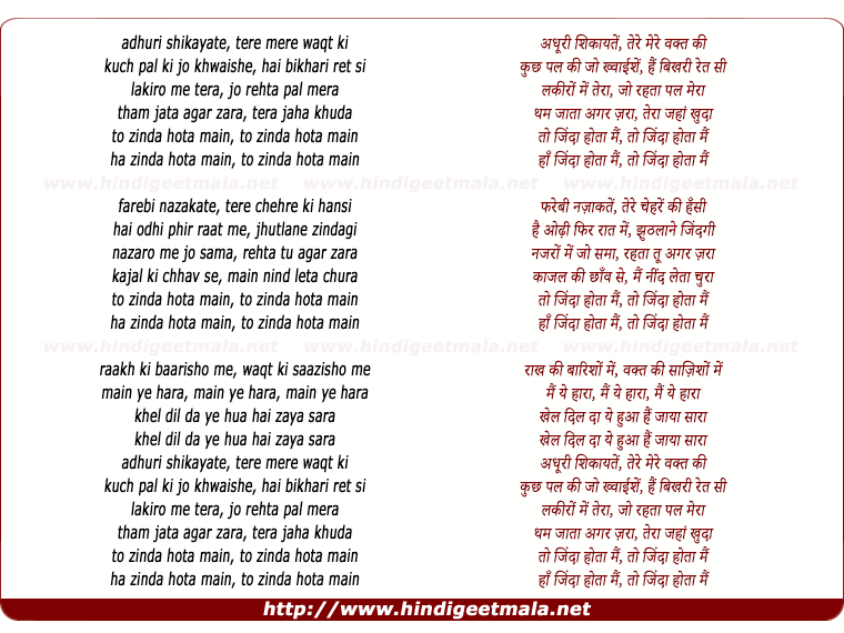 lyrics of song Zinda Hota Main