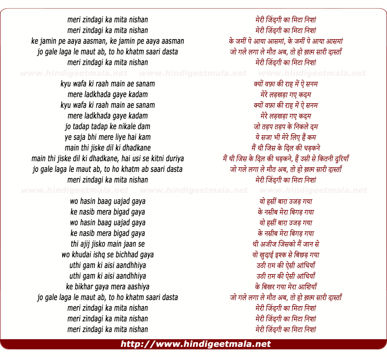 lyrics of song Meri Zindagi Ka Mita Nishaa