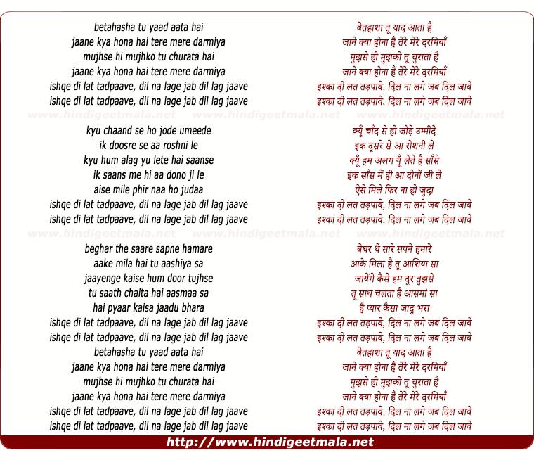 lyrics of song Ishqa Di Lat