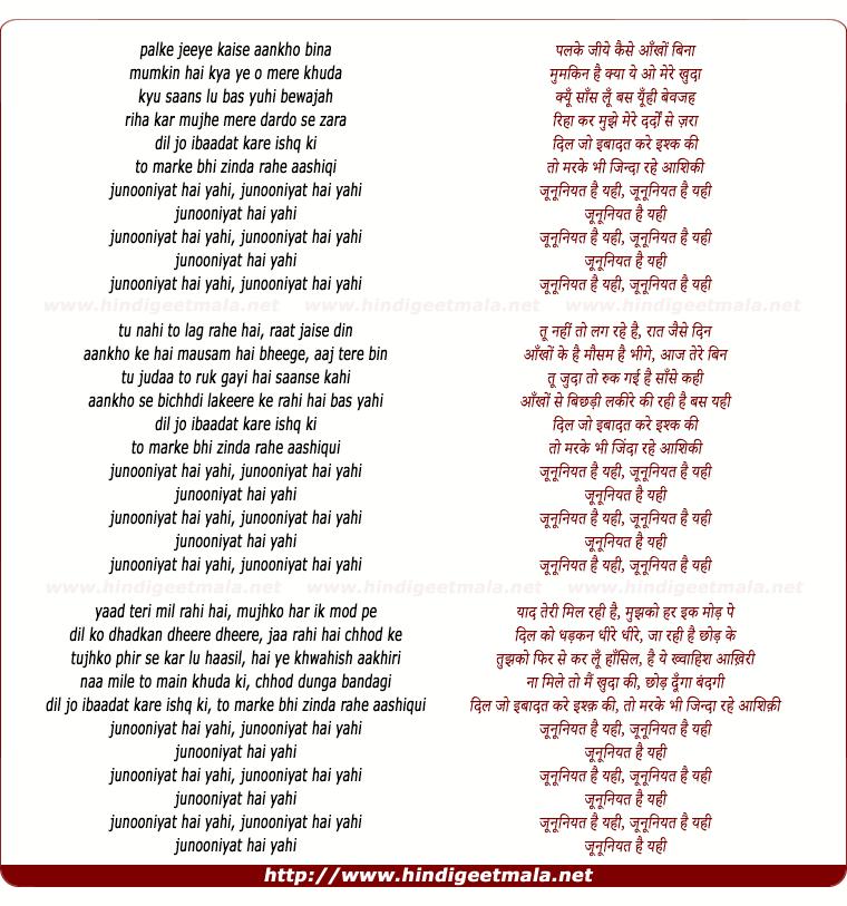 lyrics of song Junooniyat (Title Song)
