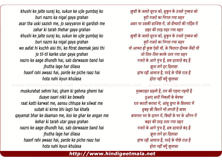lyrics of song Grahan