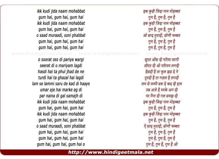 lyrics of song Ikk Kudi (Club Mix)