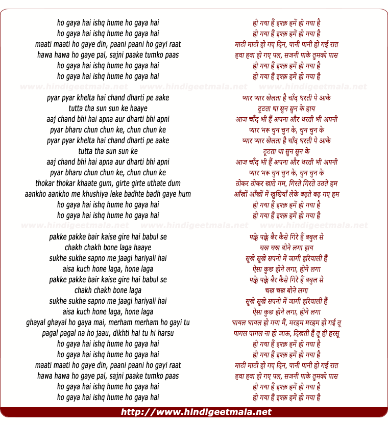 lyrics of song Ho Gaya Hai Ishak Hume Ho Gaya Hai