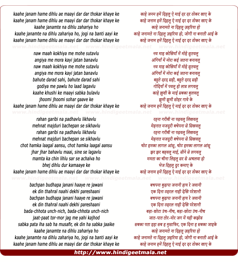 lyrics of song Kaahe Janam Hame