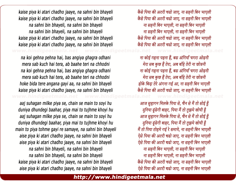 lyrics of song Kaise Piya (Happy)