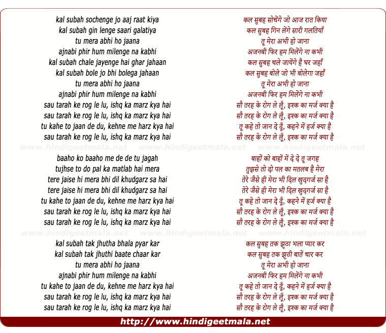 lyrics of song Sau Tarah Ke