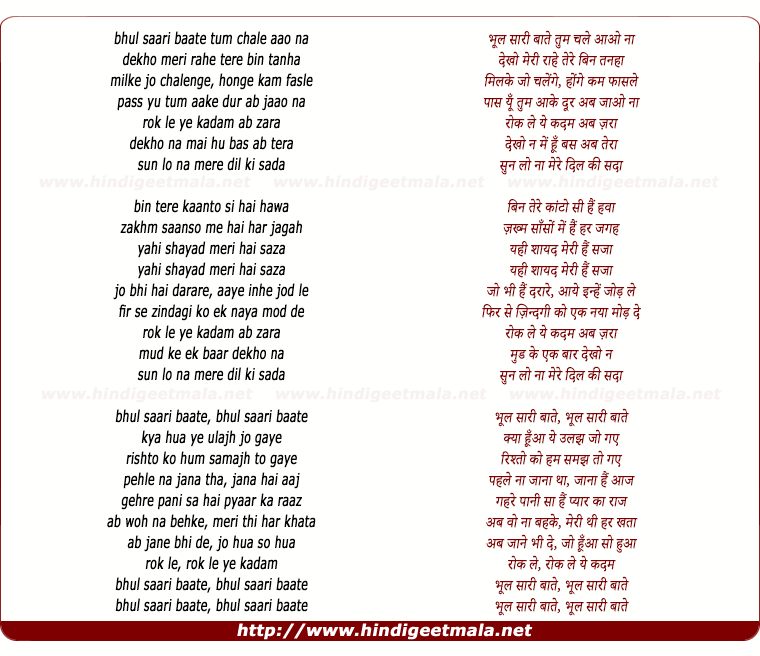 lyrics of song Bhooli Saari Baat