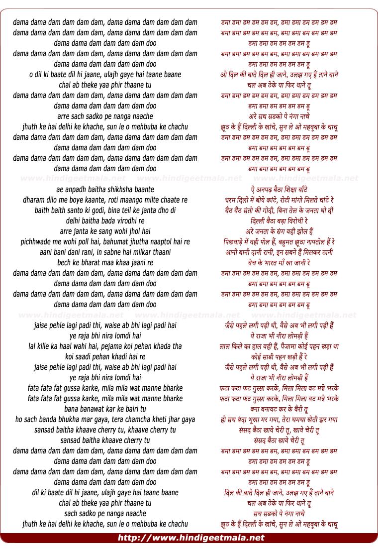 lyrics of song Dama Dama Dam