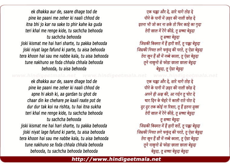 lyrics of song Behooda