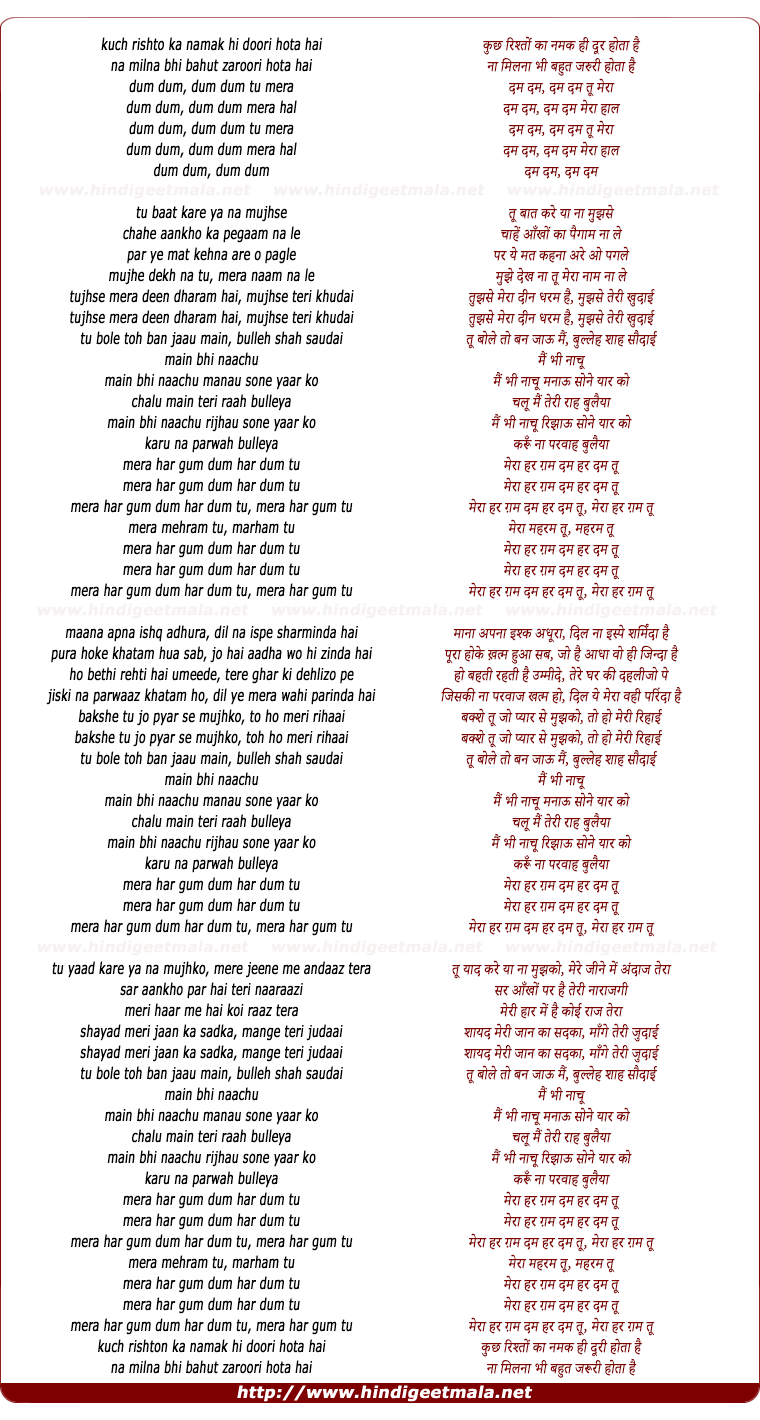 lyrics of song Bulleya