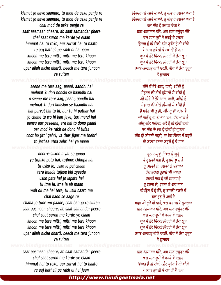 lyrics of song Sultan (Title Song)