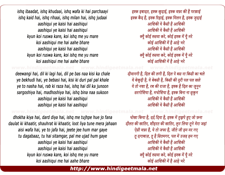lyrics of song Aashiqui Yeh Kaisi Hai Aashiqui (Title Song)