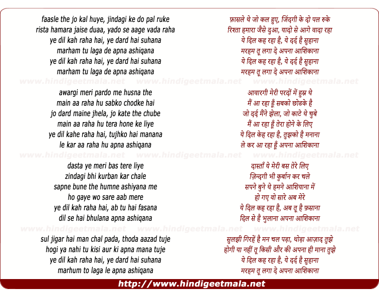 lyrics of song Ashiqana
