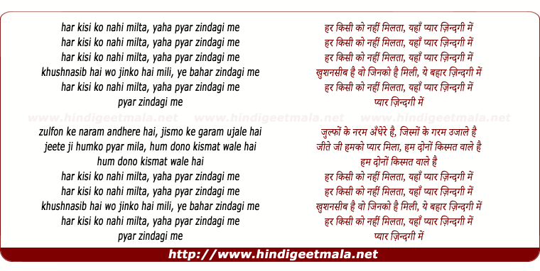 lyrics of song Har Kisi Ko Nahin Milta
