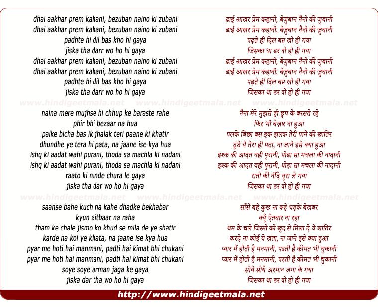 lyrics of song Dhai Akhar Prem Kahani