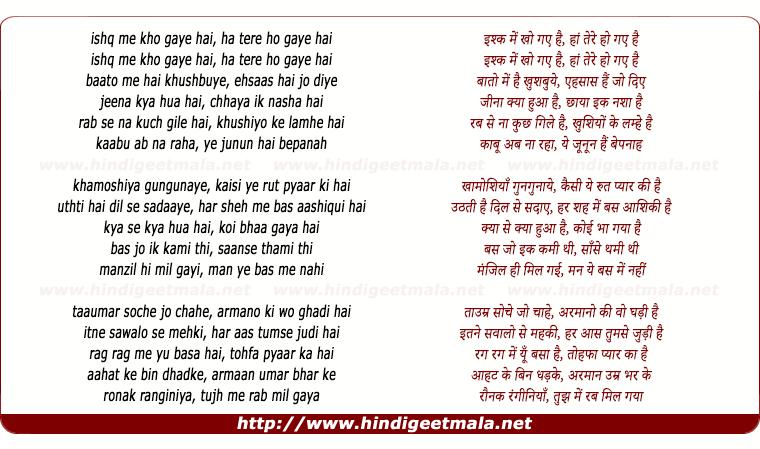 lyrics of song Ishq Me Kho Gaye Hai, Ha Tere Ho Gaye Hai