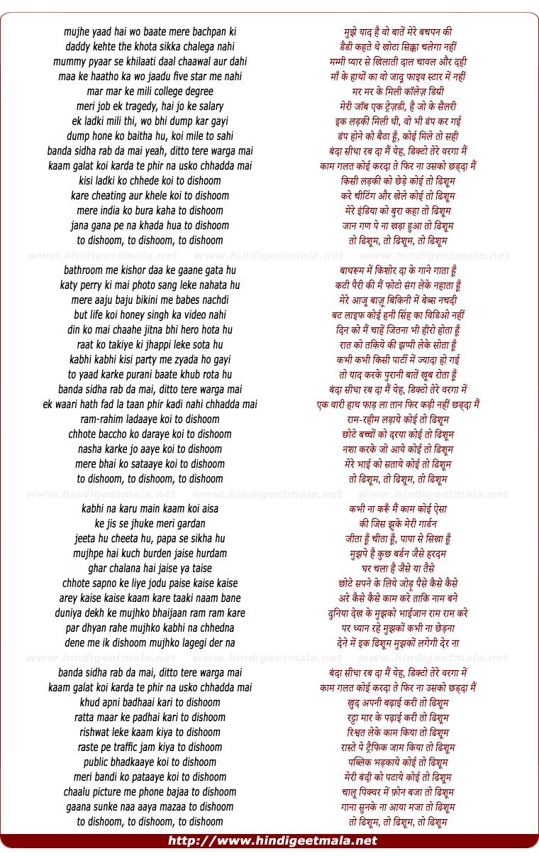 lyrics of song Toh Dishoom