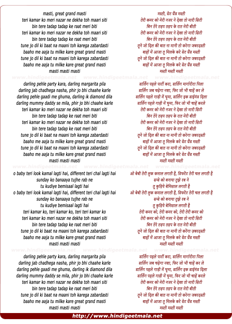 lyrics of song Teri Kamar Ko