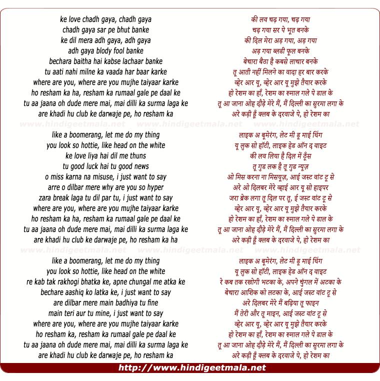 lyrics of song Resham Ka Rumaal