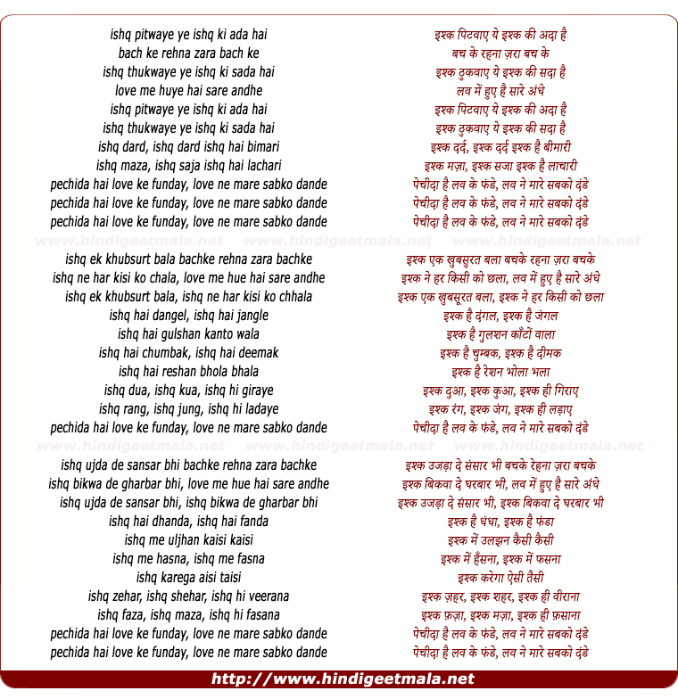 lyrics of song Love Ke Funday (Title Song)
