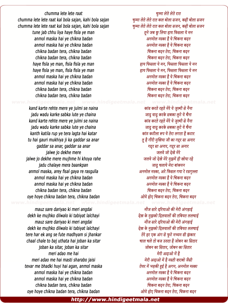 lyrics of song Anmol Maska