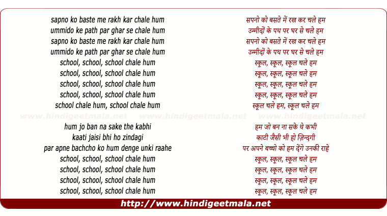 lyrics of song School Chale Hum