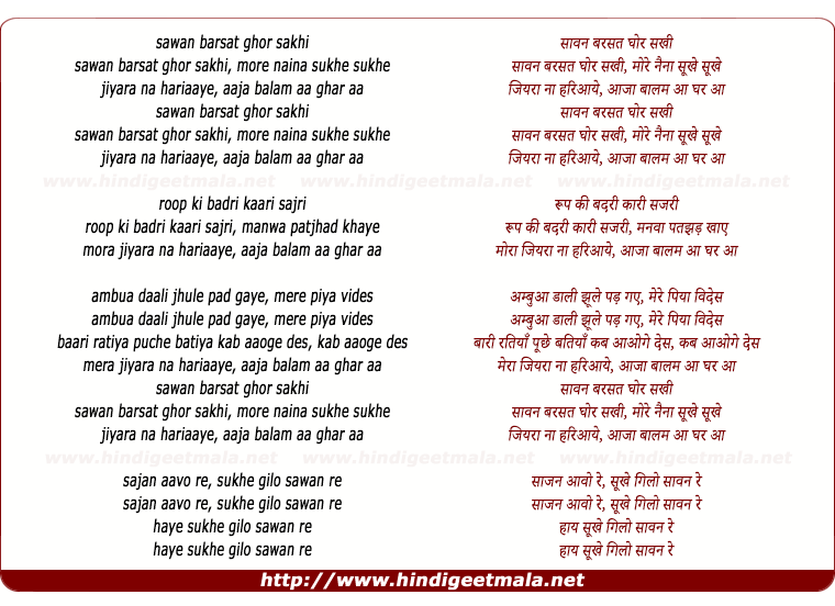 lyrics of song Sawan Barsat