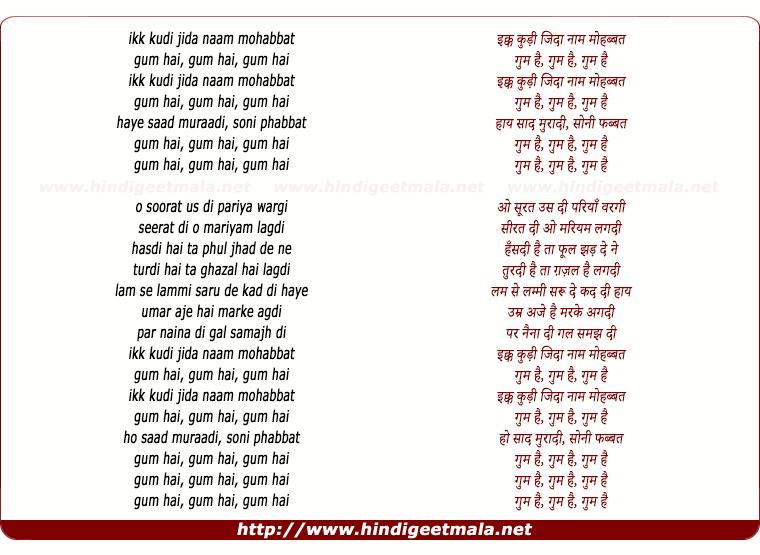 lyrics of song Ikk Kudi (Asees Kaur)