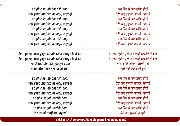 lyrics of song Ab Phirse Jab Baarish