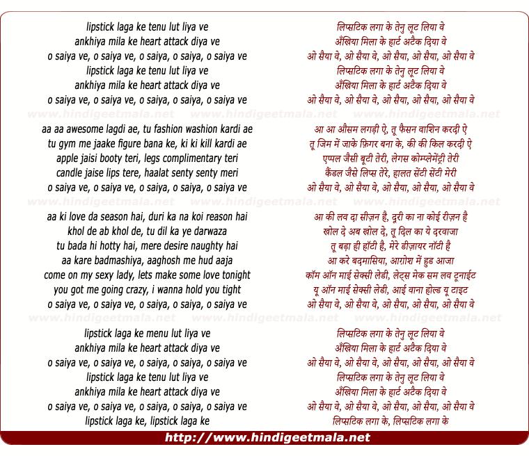 lyrics of song Lipstick Lagaa Ke