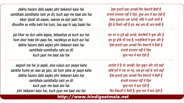 lyrics of song Dekha Hazaro Dafaa