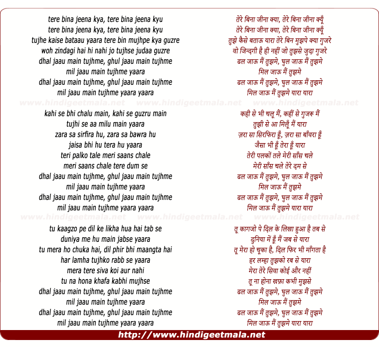 lyrics of song Dhal Jaau Main