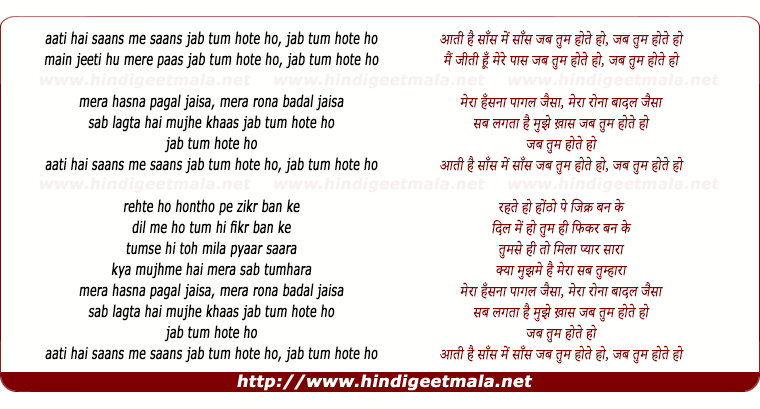 lyrics of song Jab Tum Hote Ho