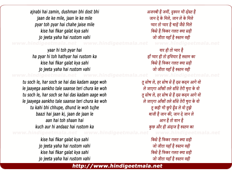 lyrics of song Rustom Vahi (Male Version)