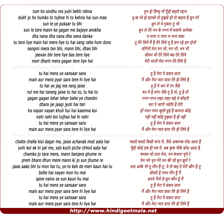 lyrics of song Sindhu Ma