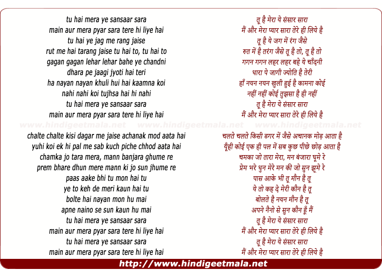 lyrics of song Tu Hai Mera Yeh Sansar Saara