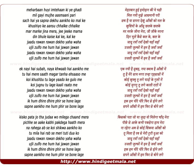 lyrics of song Jadoo Rawan Rawan