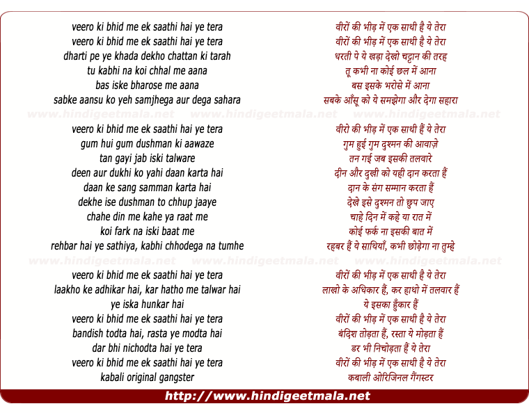 lyrics of song Veeron Ki Bheed Mein