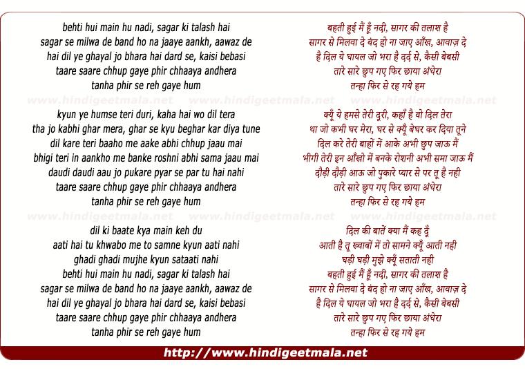 lyrics of song Tare Sare Chhup Gaye